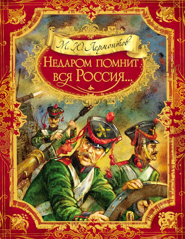 М. Ю. Лермонтов Недаром помнит вся Россия... к ивлев ю рожков россия готовит дома