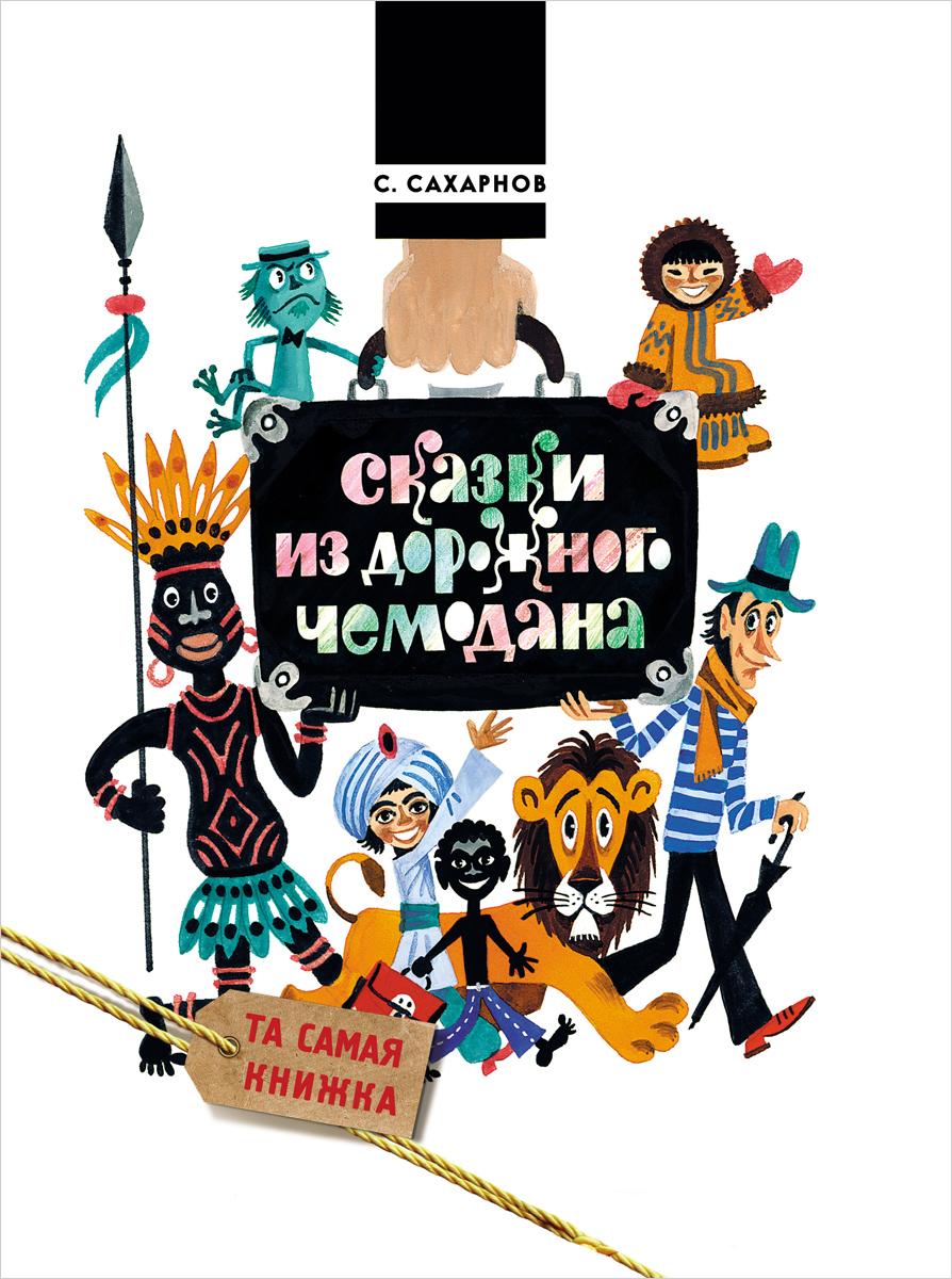 С. Сахарнов Сказки из дорожного чемодана с сахарнов сказки из дорожного чемодана page 6