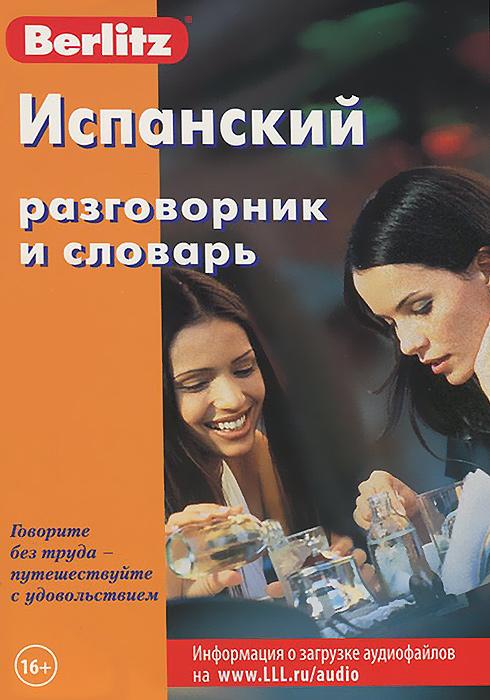 Испанский разговорник и словарь cd английский разговорник и словарь аудиоприложение
