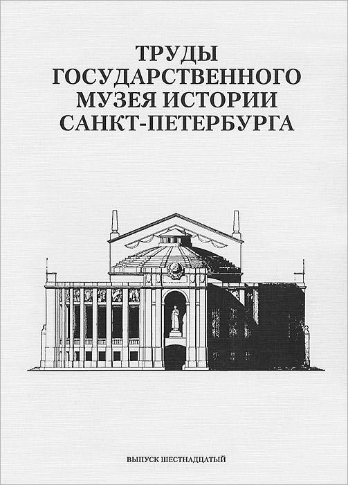 Труды Государственного музея истории Санкт-Петербурга. Альманах, №16, 2007 мужская одежда на реализацию в спб