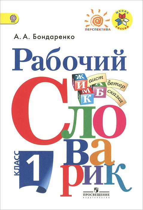 А. А. Бондаренко Рабочий словарик. 1 класс.