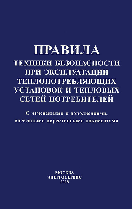 Правила техники безопасности при эксплуатации теплопотребляющих установок и тепловых сетей потребителей. В. Н. Рябинкин