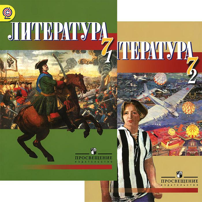 С. Литвин Литература. 7 класс. Учебник. В 2 частях (комплект)