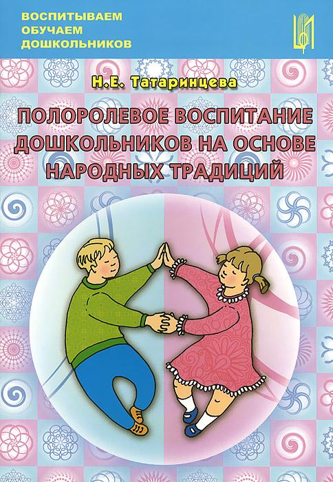 Полоролевое воспитание дошкольников на основе народных традиций. Учебно-методическое пособие