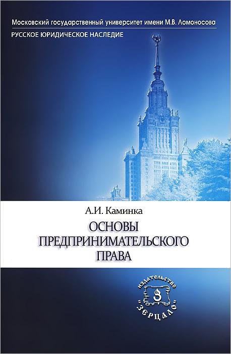 Основы предпринимательского права. А. И. Каминка
