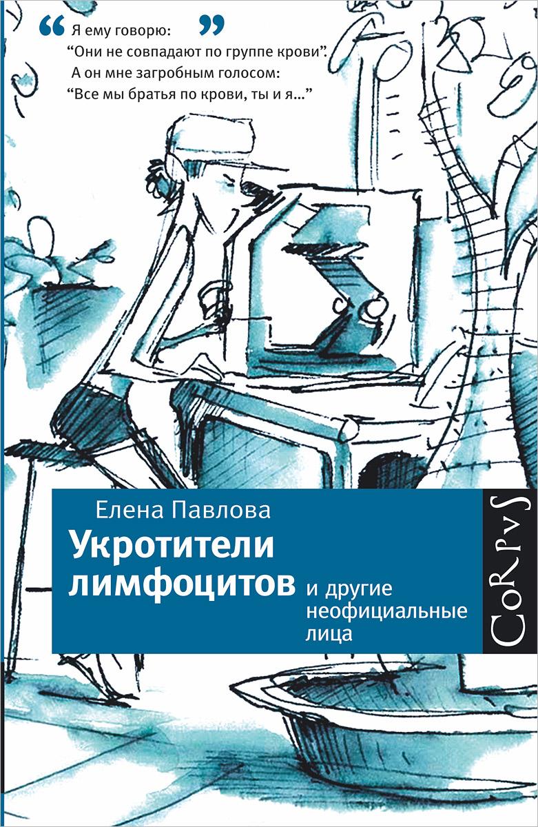 Елена Павлова Укротители лимфоцитов и другие неофициальные лица