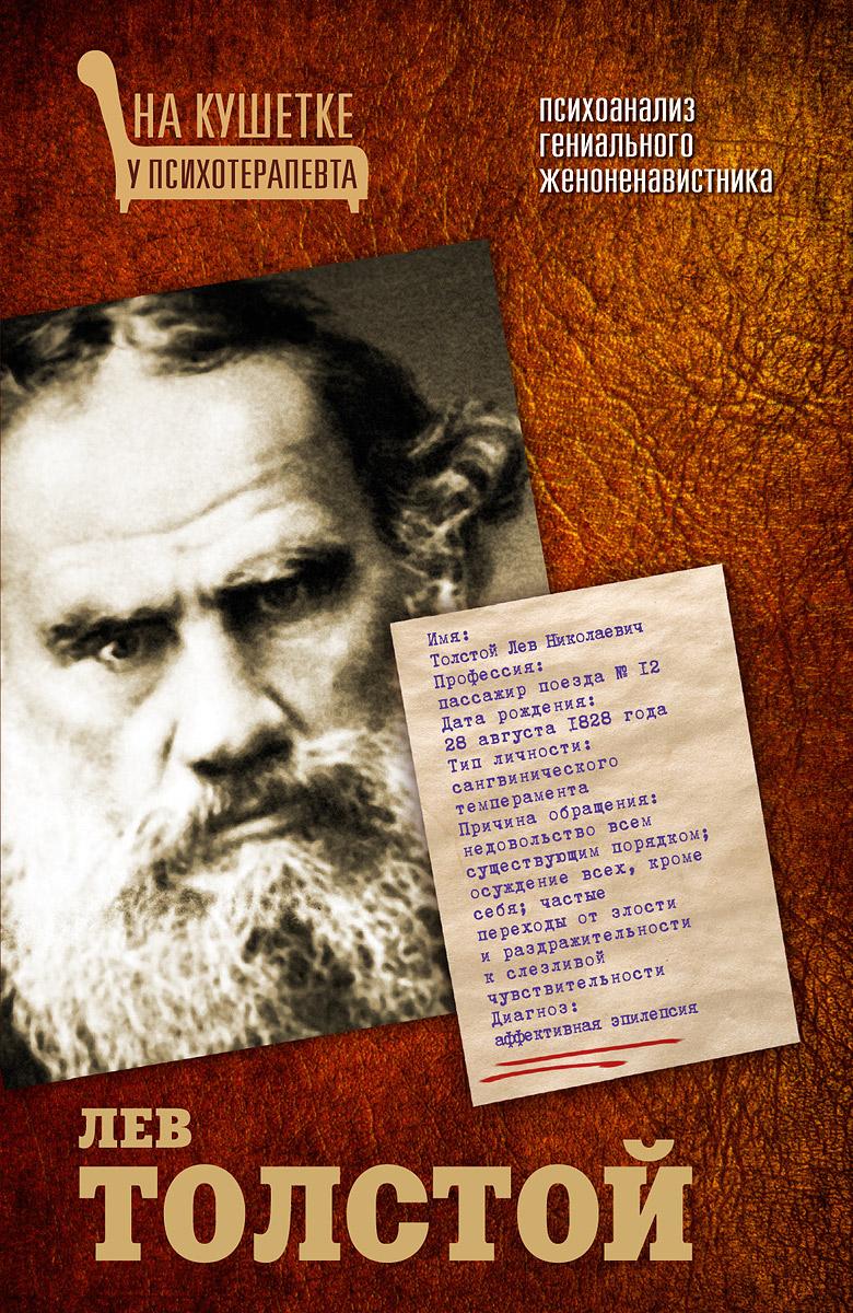 Лев Толстой. Психоанализ гениального женоненавистника