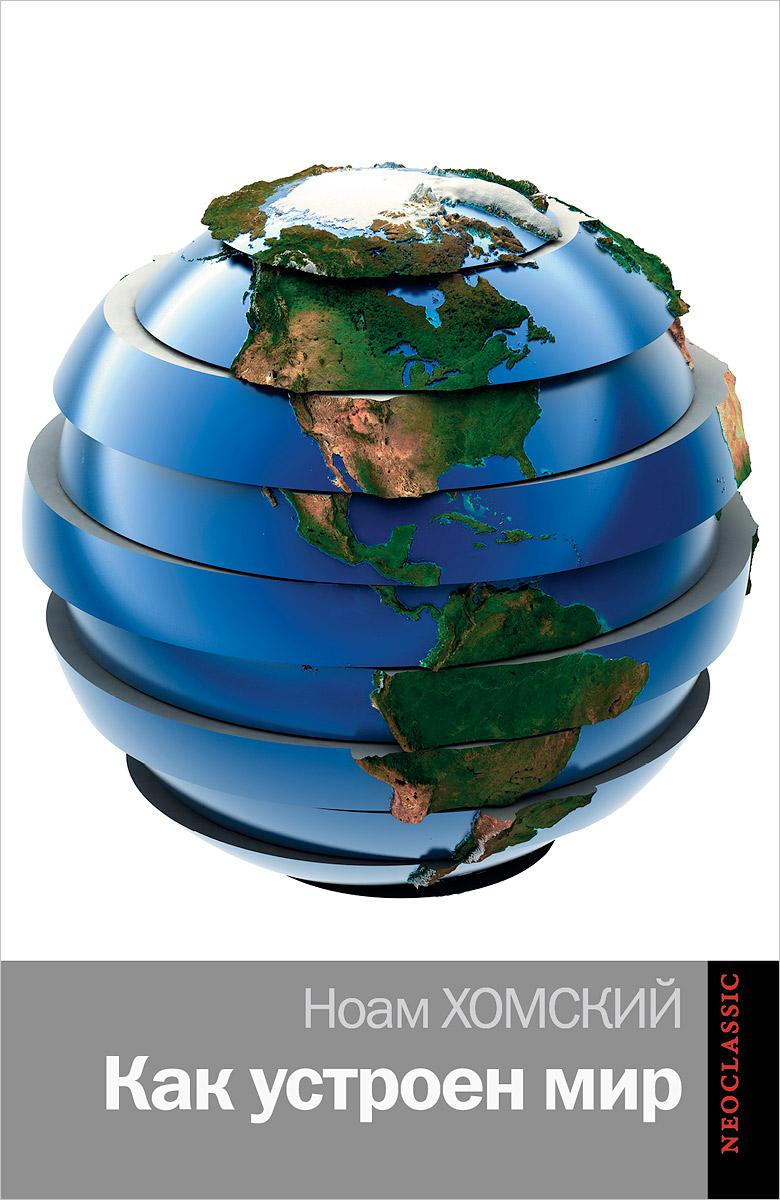 Ноам Хомский Как устроен мир ноам хомский как устроен мир