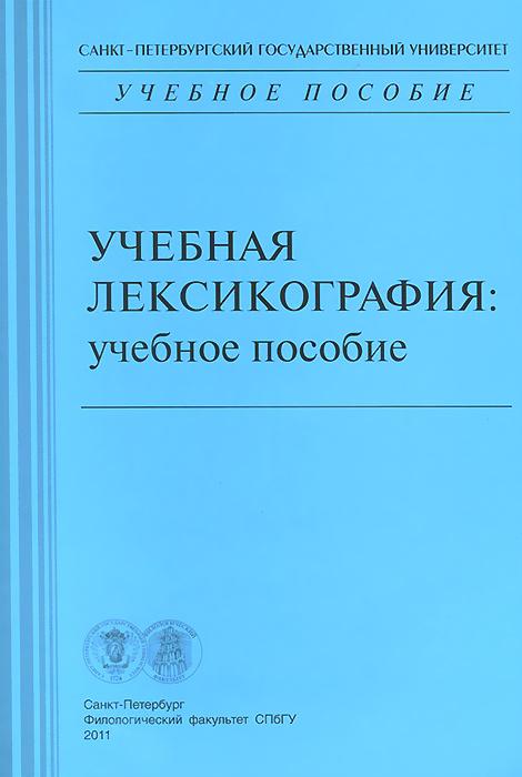 Учебная лексикография. Учебное пособие
