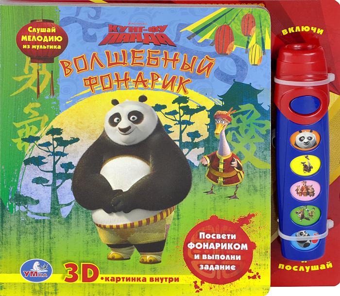 Кунг-Фу Панда. Волшебный фонарик. Книжка-игрушка