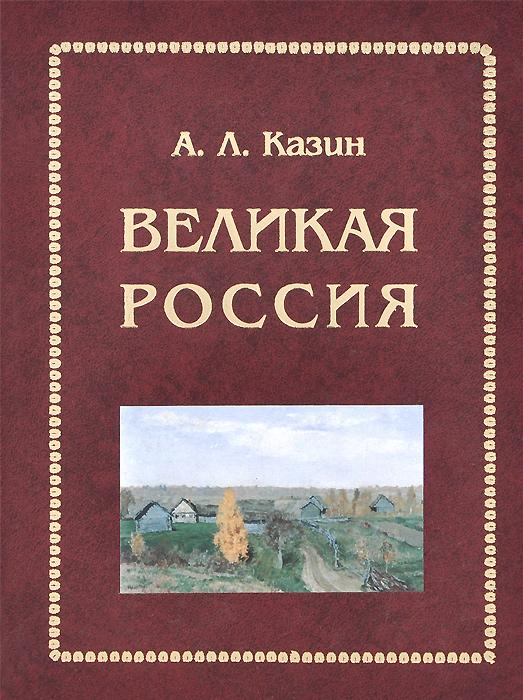 Великая Россия россия и европа данилевский купить книгу