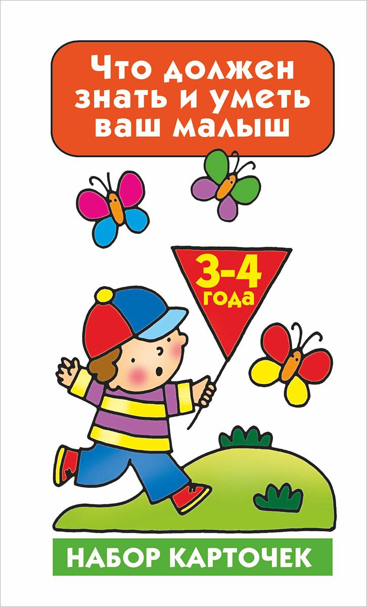 Что должен знать и уметь ваш малыш. 3-4 года. Набор карточек