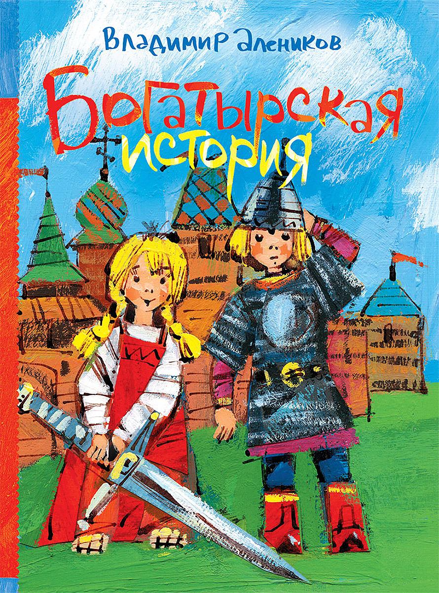 Владимир Алеников Богатырская история тик и так