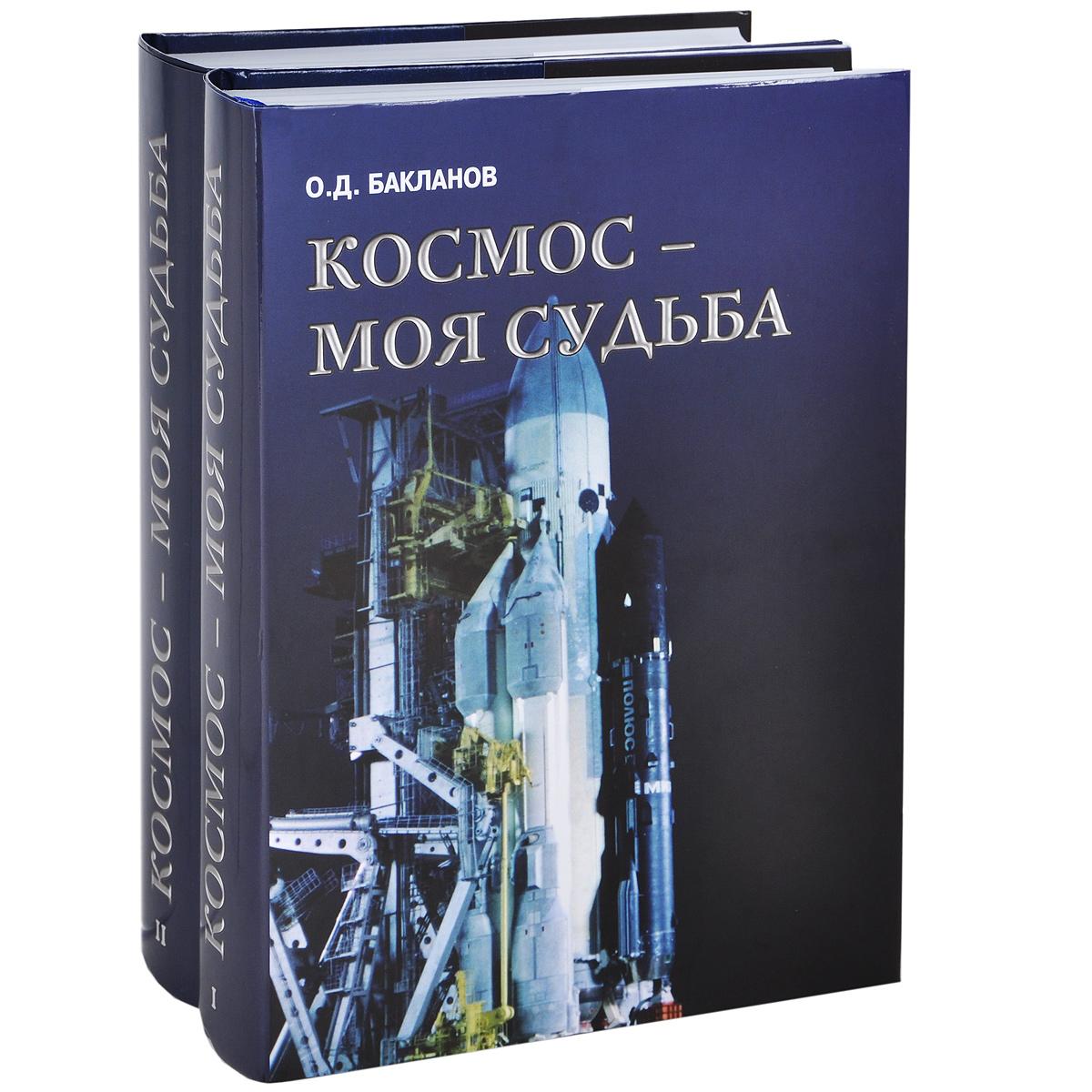 О. Д. Бакланов Космос - моя судьба. Записки из Матросской тишины. В 2 томах (комплект из 2 книг + DVD-ROM)