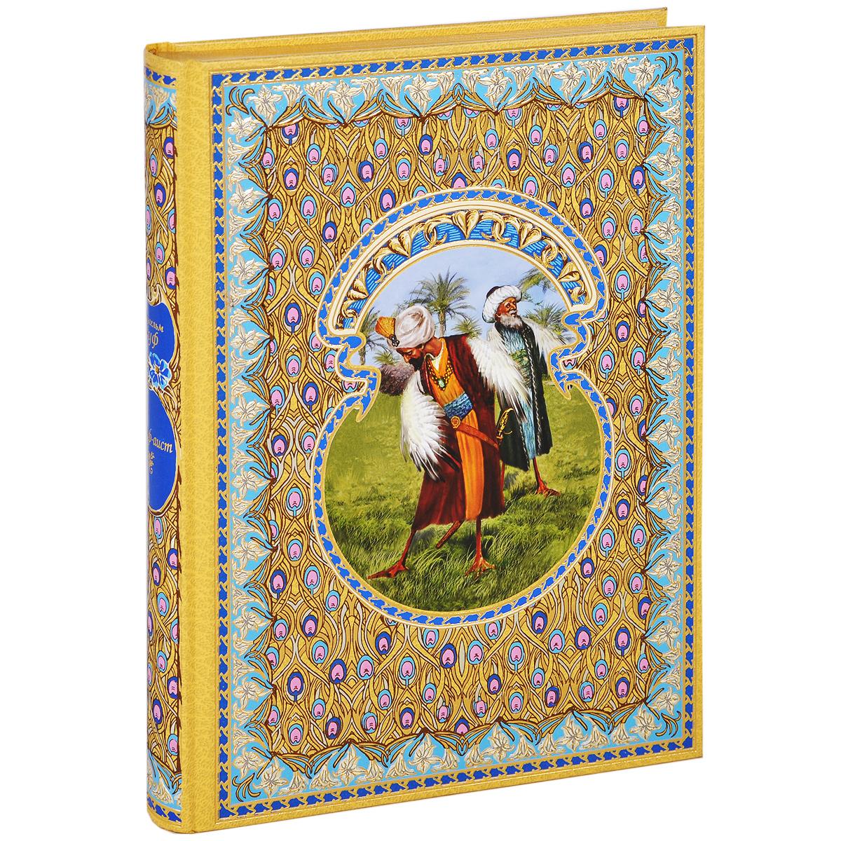 Калиф-аист (подарочное издание) лесные сказки подарочное издание 3 dvd
