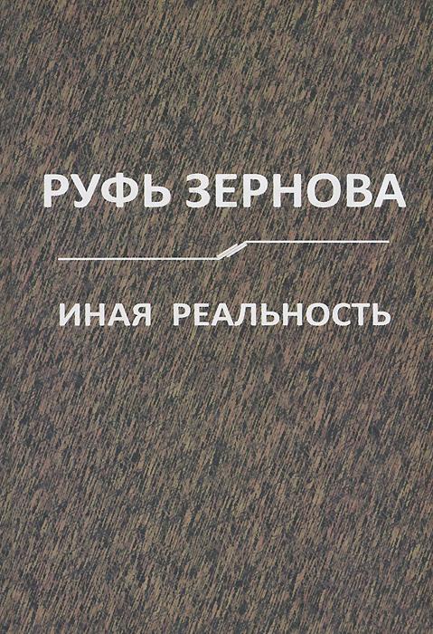 Руфь Зернова Иная реальность с валка зернова нависна польского производства купить в г черкассах