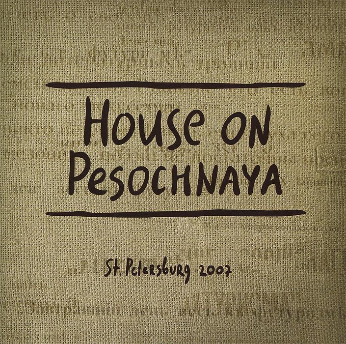 Elena Basner, Natalia Dukhavina, Natalia Nassonova House on Pesochnaya отыдо траектории петербургского авангарда