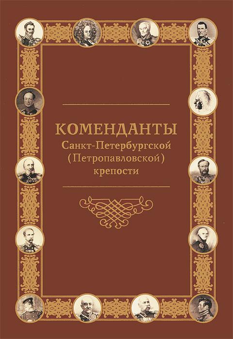 Коменданты Санкт-Петербургской (Петропавловской) крепости