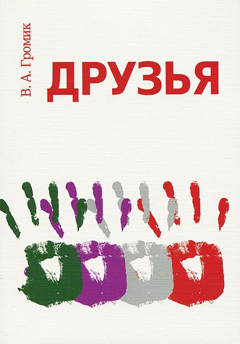 Zakazat.ru: Друзья. В. А. Громик