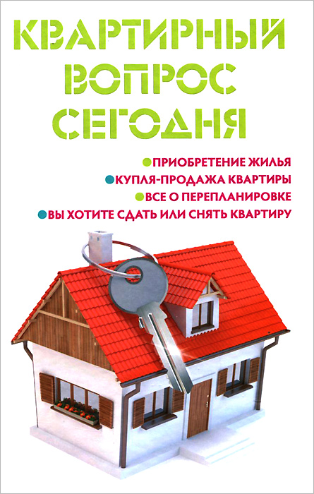 М. Ю. Ильичева Квартирный вопрос сегодня