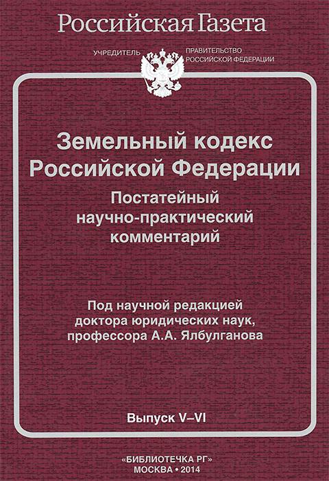 Земельный кодекс Российской Федерации. Постатейный научно-практический комментарий