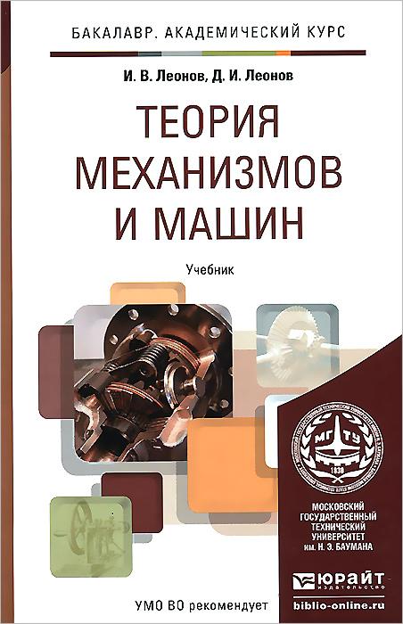 И. В. Леонов, Д. И. Леонов Теория механизмов и машин. Основы проектирования по динамическим критериям экономичности. Учебник
