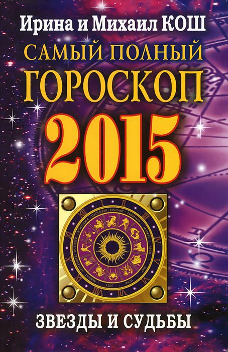 Звезды и судьбы 2015. Самый полный гороскоп. Ирина и Михаил Кош