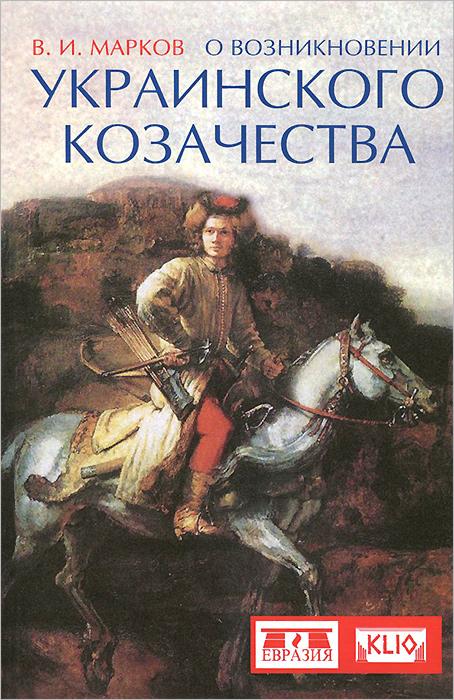 В. И. Марков О возникновении украинского козачества