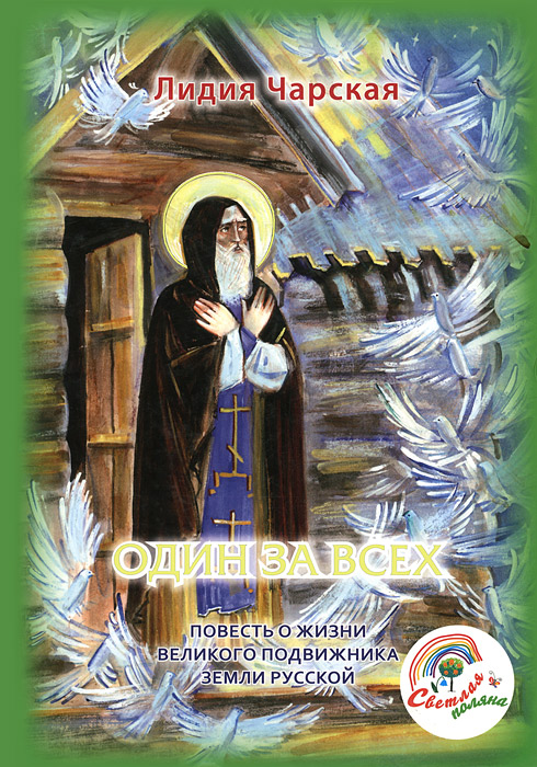 Лидия Чарская Один за всех чарская лидия алексеевна волшебная сказка повесть