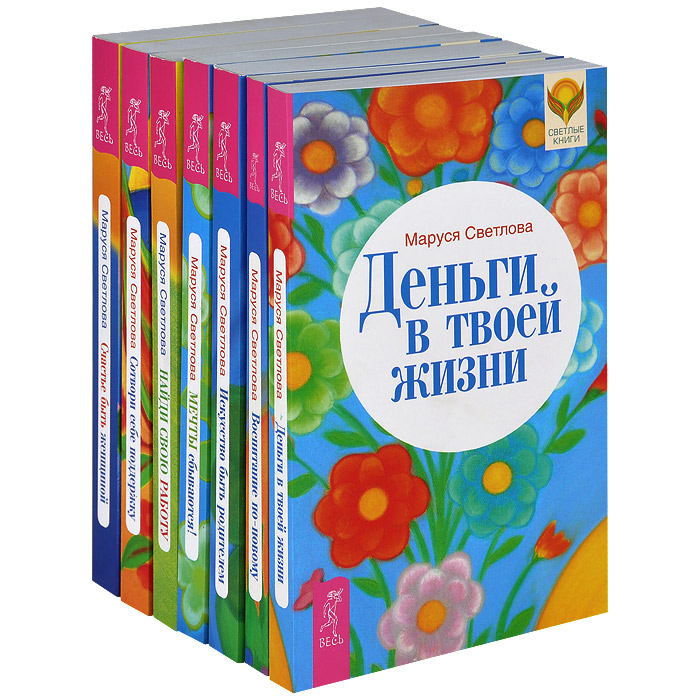 Маруся Светлова Светлые книги (комплект из 7 книг) дар женщиной быть