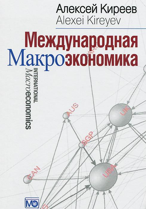 Международная макроэкономика. Учебник