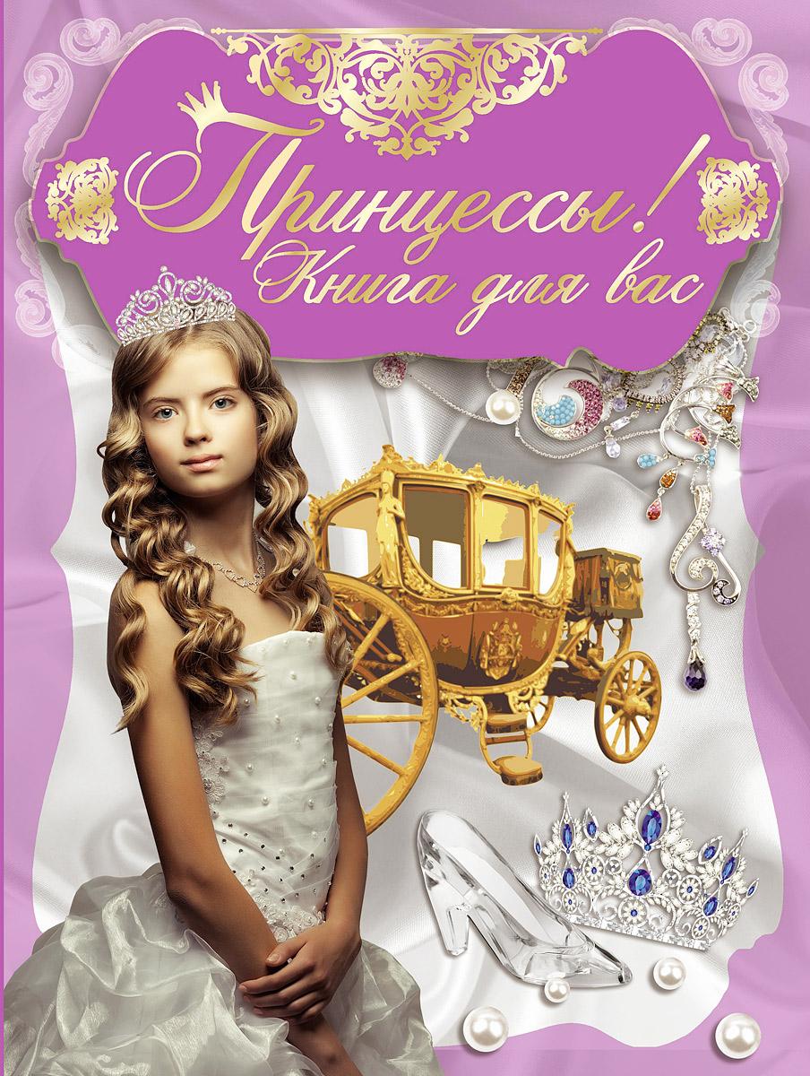 Принцессы! Книга для вас как стать принцессой книга