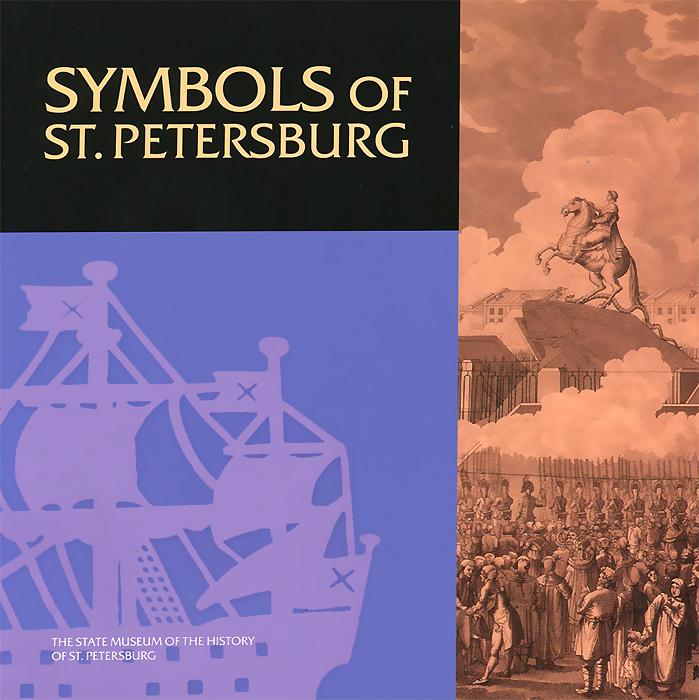 Y. V. Knyazeva, M. L. Makogonova Symbols of St. Petersburg емельянова т history of st petersburg