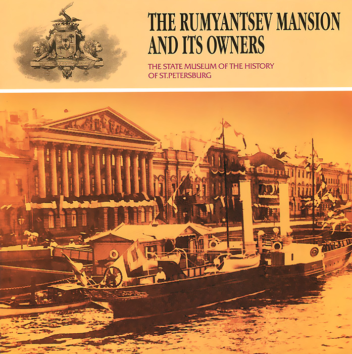The Rumyantsev Mansion and Its Owners wil brawley restaurant owners uncorked twenty owners share their recipes for success volume 1
