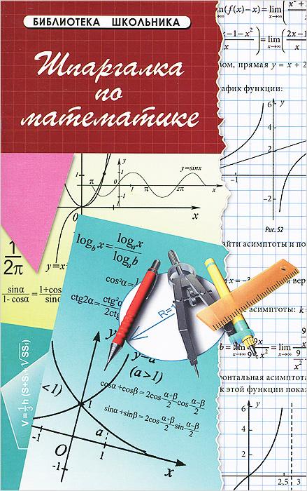 С. Г. Хорошавина Математика. Шпаргалка сканави м и сборник задач по математике для поступающих в вузы