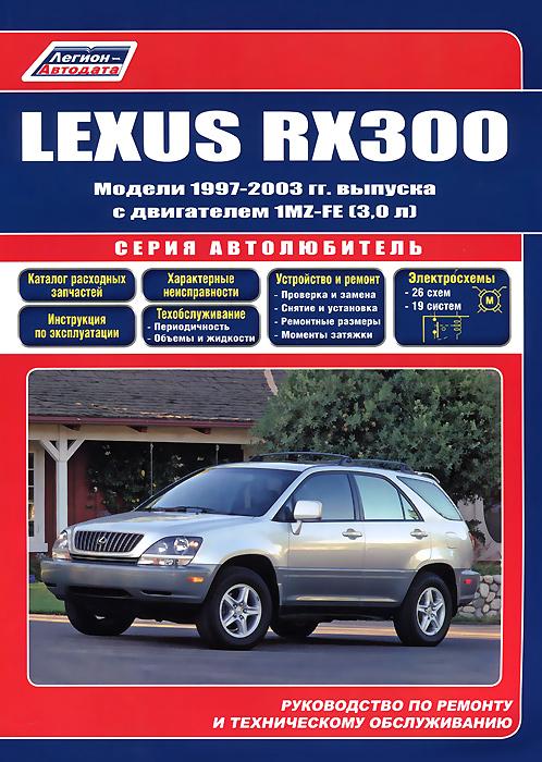 Lexus RX300. Модели 1997-2003 гг. выпуска. Устройство, техническое обслуживание и ремонт toyota crown crown majesta модели 1999 2004 гг выпуска toyota aristo lexus gs300 модели 1997 руководство по ремонту и техническому обслуживанию