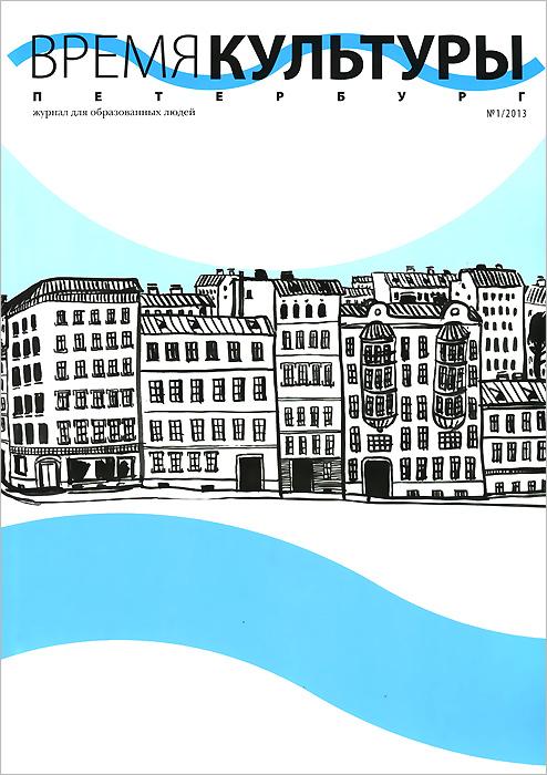 Время культуры. Петербург, №1, 2013