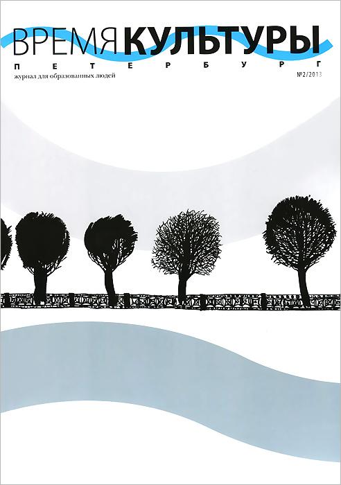 Время культуры. Петербург, №2, 2013 г. Журнал для образованных людей