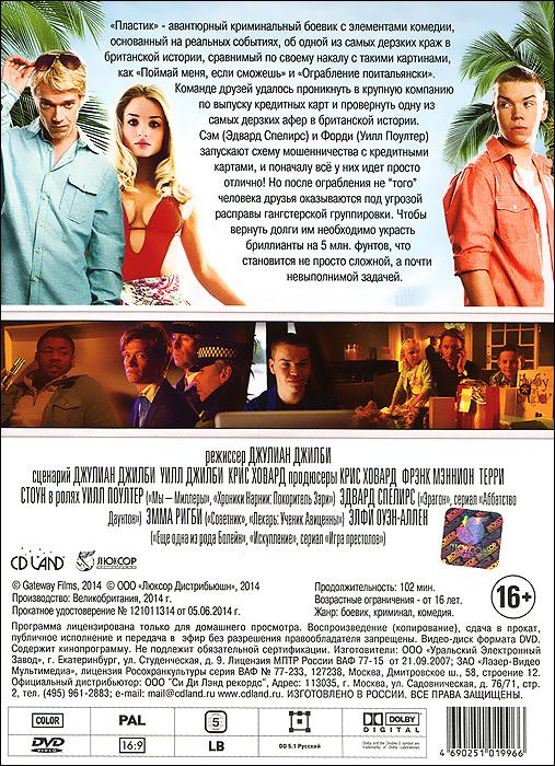 Пластик Gateway Films