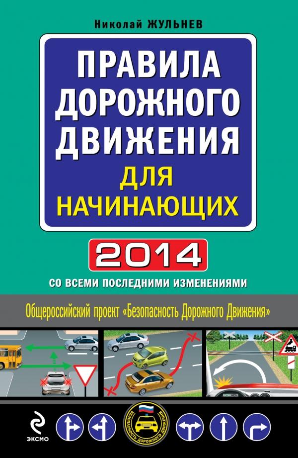 Николай Жульнев Правила дорожного движения для начинающих 2014 со всеми последними изменениями плакаты и макеты по правилам дорожного движения где купить в спб