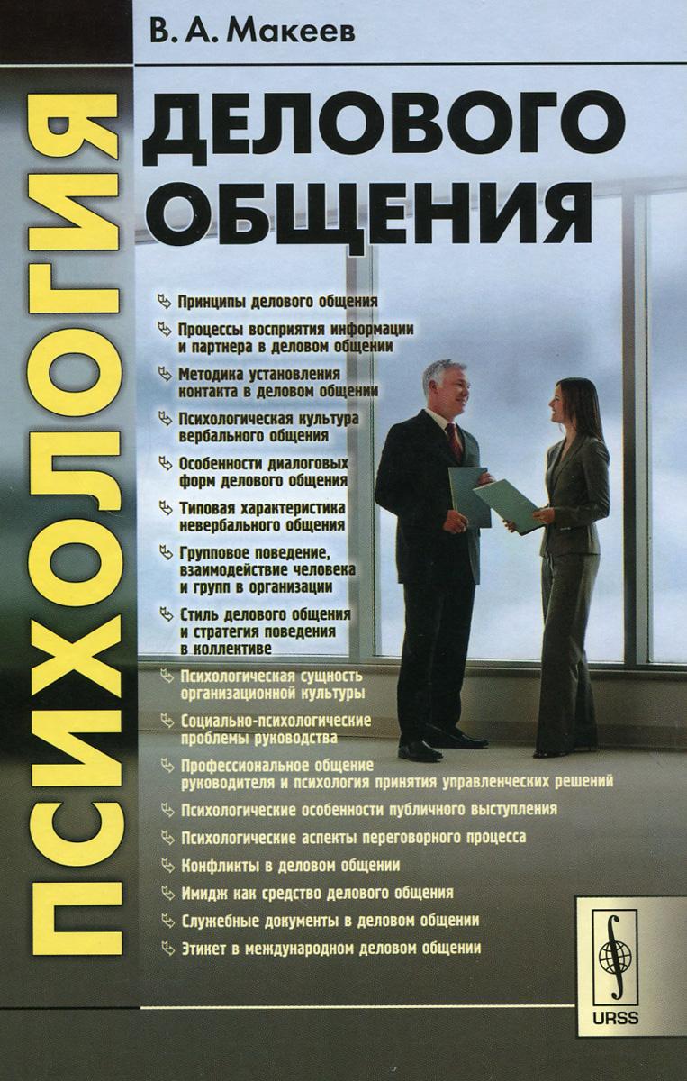 В. А. Макеев Психология делового общения. Учебное пособие