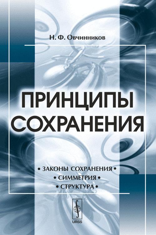 Н. Ф. Овчинников Принципы сохранения