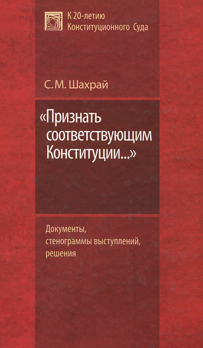 С. М. Шахрай