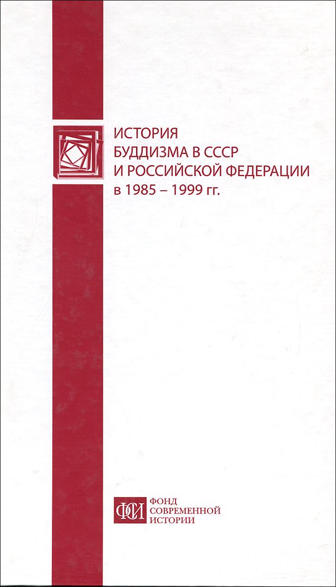 История буддизма в СССР и Российской Федерации в 1985–1999 гг.