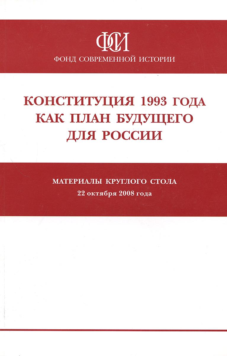 Конституция 1993 года как план будущего для России наталья постолова проект десемантизация книга 1 конституция бессознательного