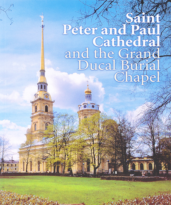 Юлия Демиденко Saint Peter and Paul Cathedral and the Grand Ducal Burial Chapel the silmarillion