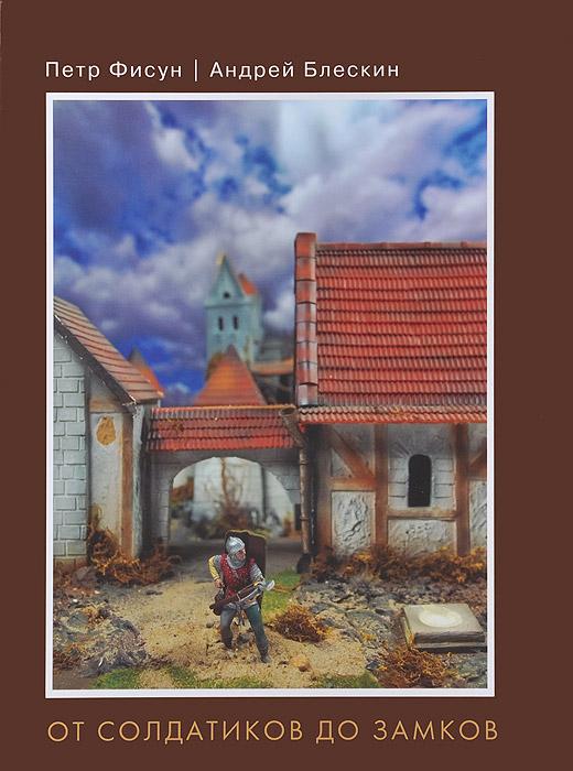 Петр Фисун, Андрей Блескин От солдатиков до замков золотая книга целителей разных стран