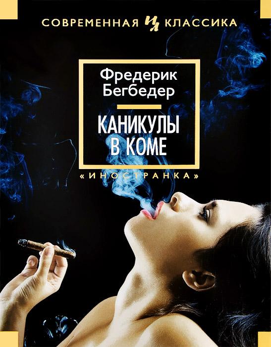 Фредерик Бегбедер Каникулы в коме памперсы сайт