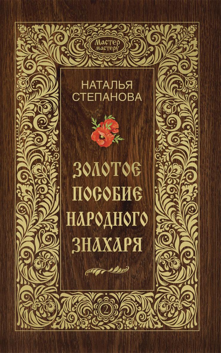 Наталья Степанова Золотое пособие народного знахаря. Книга 2 книга мастеров