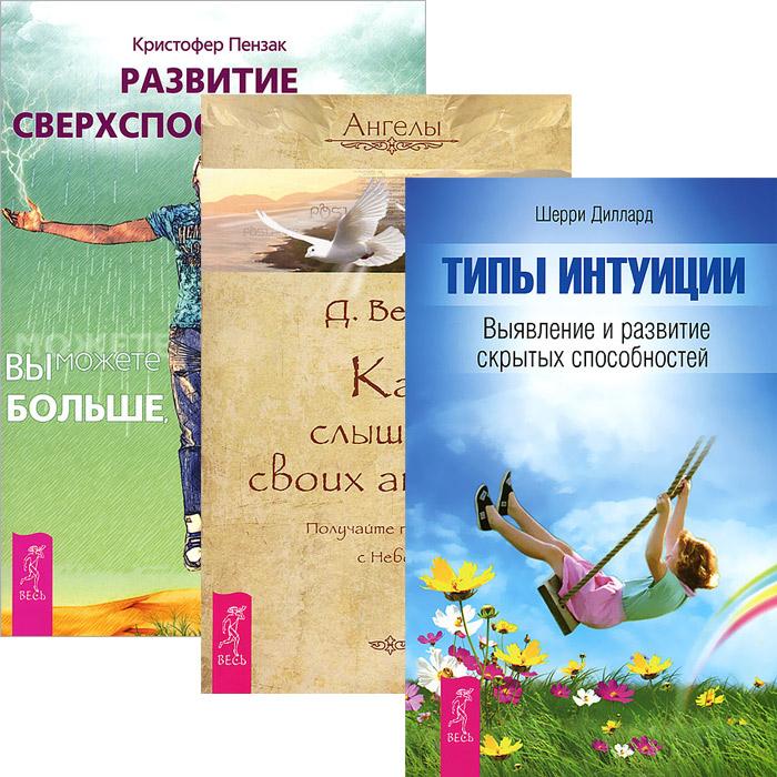 Развитие сверхспособностей. Как слышать своих ангелов. Типы интуиции (комплект из 3 книг). Д. Верче, Кристофер Пензак, Шерри Диллард